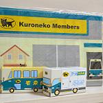 クロネコヤマト宅急便 ミニカー