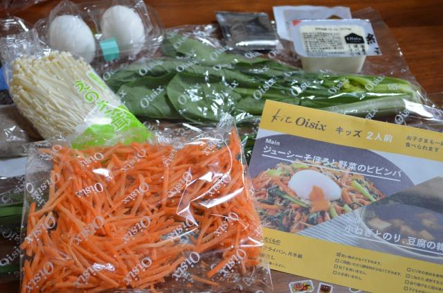Kit2人前/野菜とジューシーそぼろのビビンバ