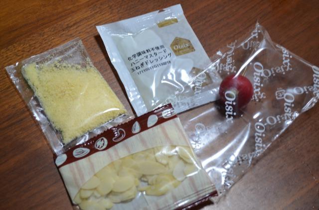 2[kit]たっぷりケールのチーズナッツサラダ1セット